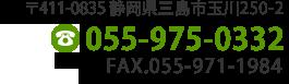 TEL.055-975-0332