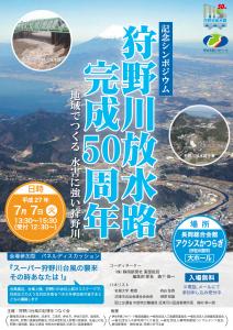 狩野川放水路50周年記念シンポジウム