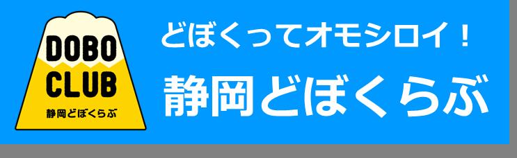 静岡どぼくらぶ